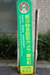 A Crime Prevention sign advertises the surveillance cameras in three languages: Japanese, Korean and Chinese